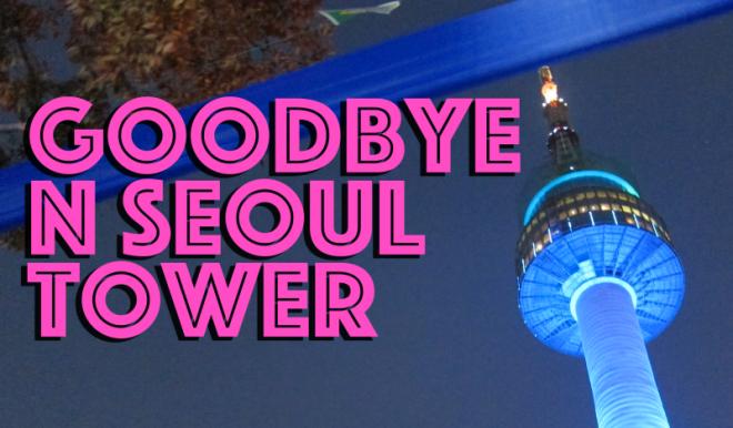 GOODBYE N SEOUL TOWER